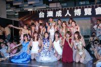 2017第六届台湾成人博览会--展后报道图片9