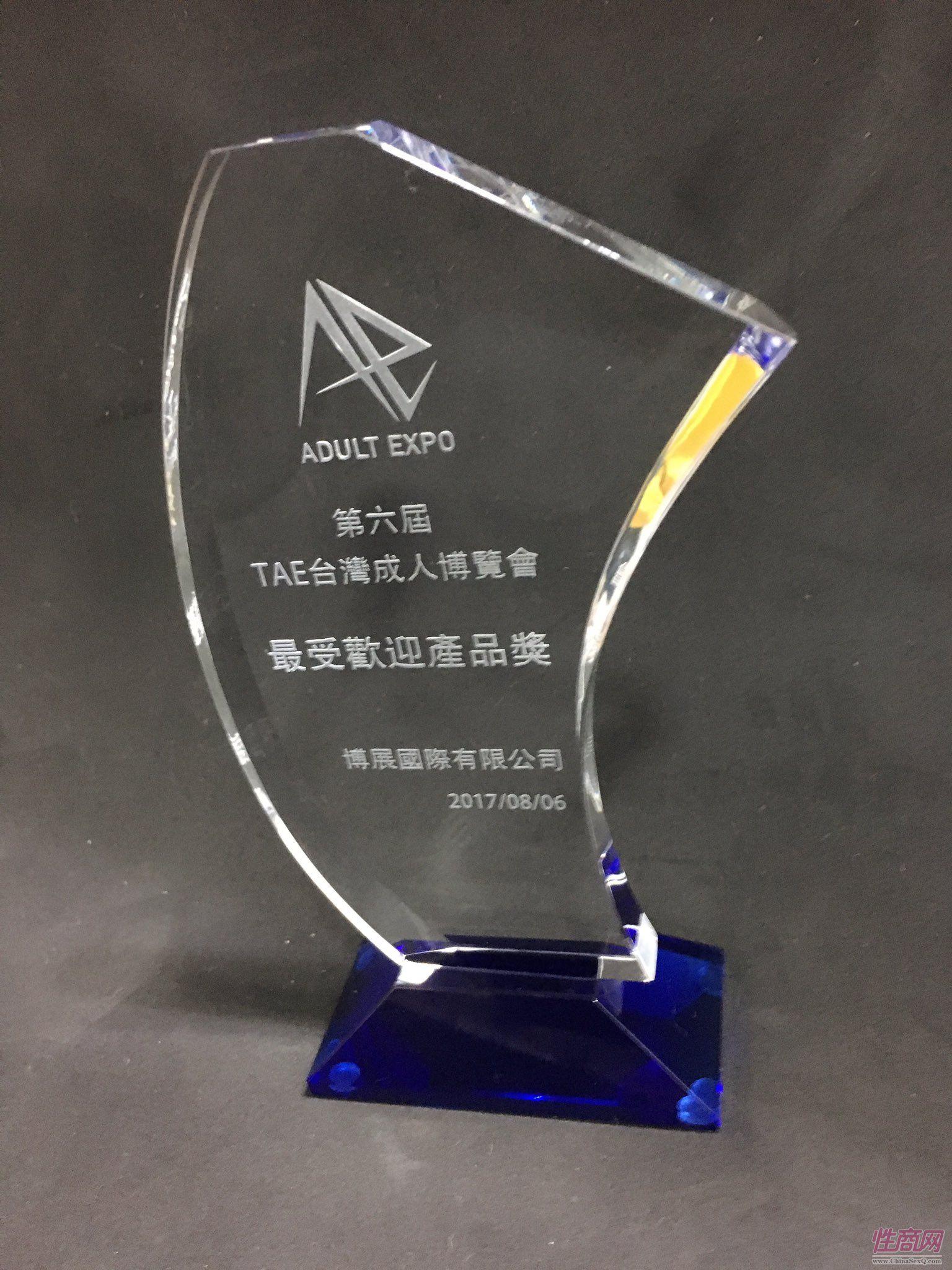 2017第六届台湾成人博览会--展后报道图片12