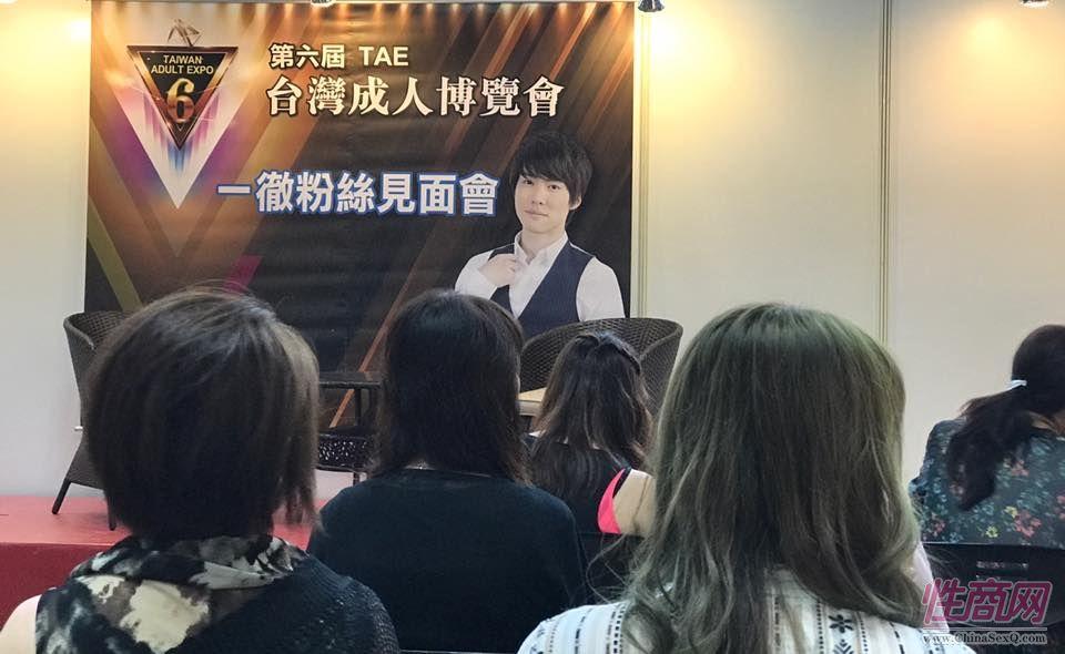 2017第六届台湾成人博览会--展后报道图片37