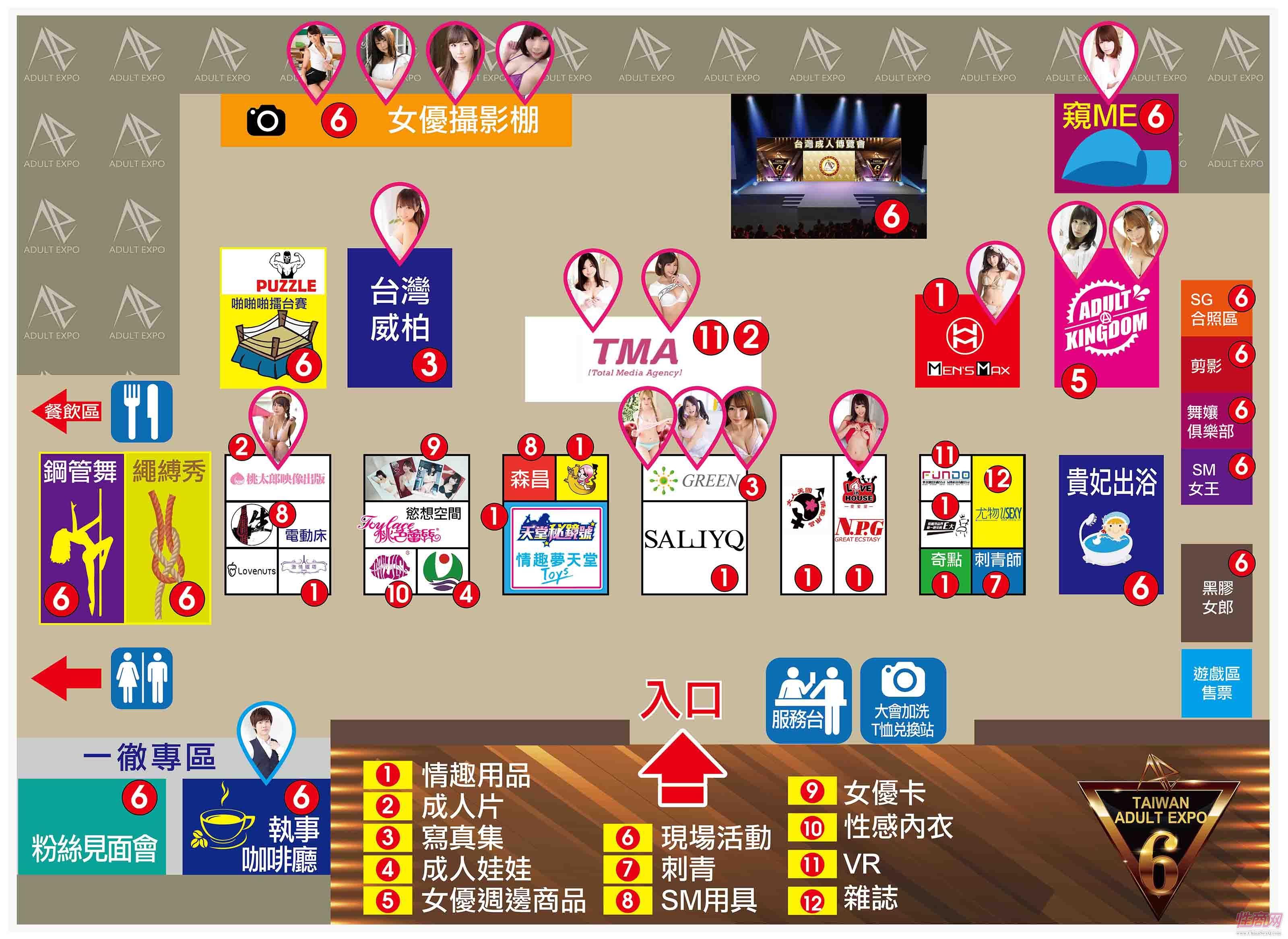 2017台湾成人博览展位图