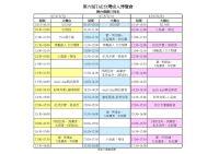 2017第六届台湾成人博览会--展后报道图片5