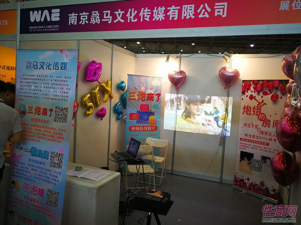 2017中国(武汉)成人展开幕式及展会现场图片7