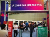 2017中国(武汉)成人展开幕式及展会现场图片9