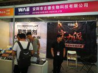 2017中国(武汉)成人展开幕式及展会现场图片16
