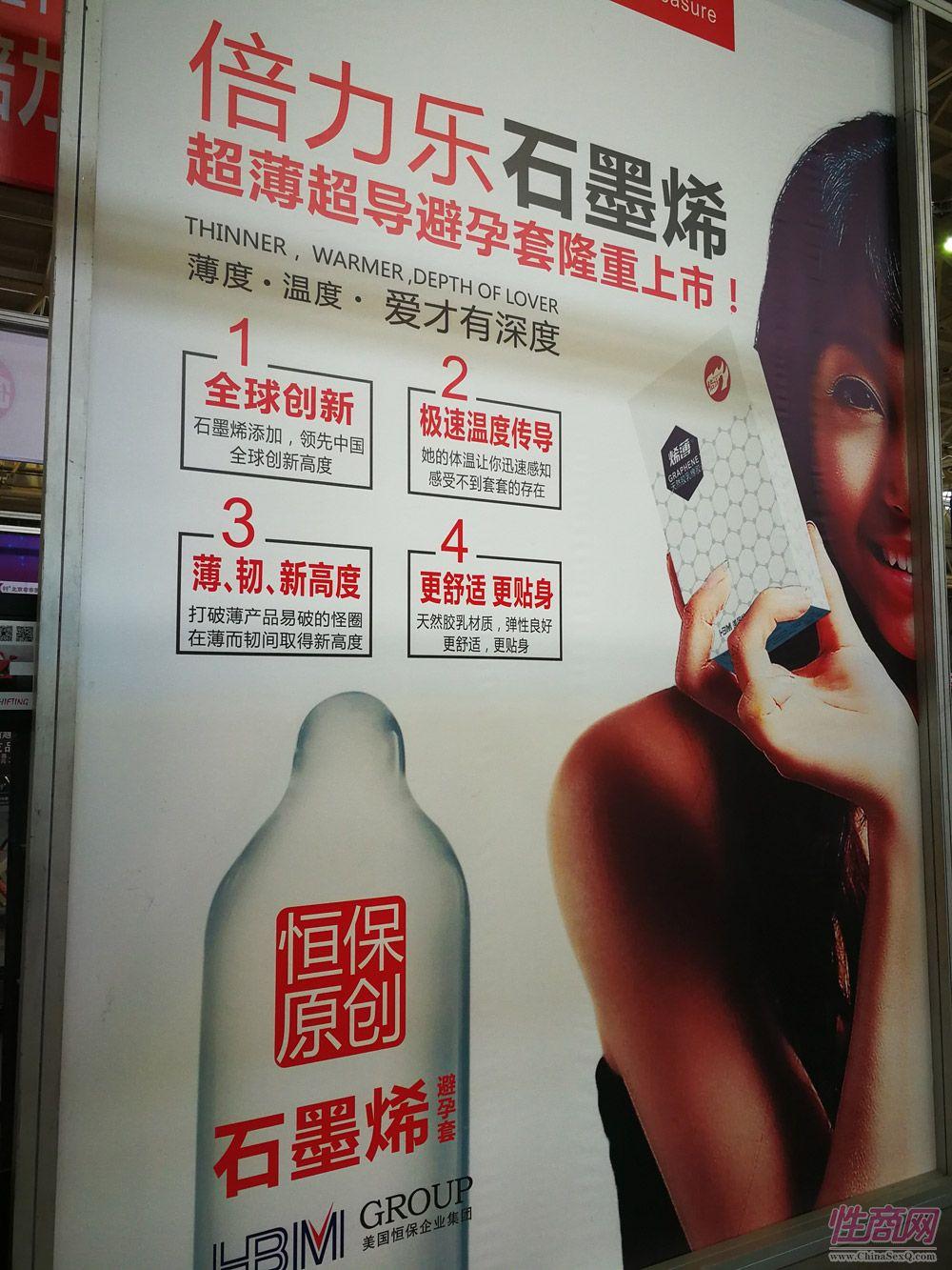 2017中国(武汉)成人展开幕式及展会现场图片25