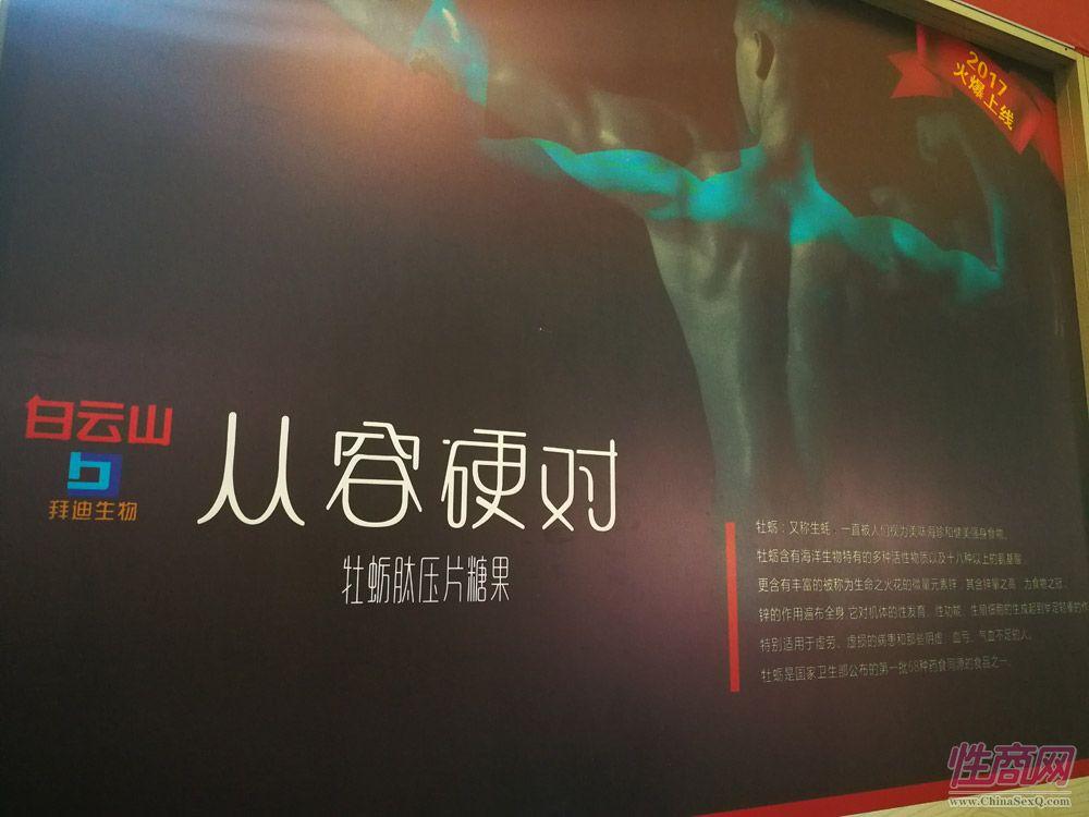 2017中国(武汉)成人展开幕式及展会现场图片24