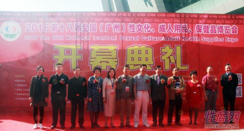 从广州性文化节看成人情趣用品的发展图片1