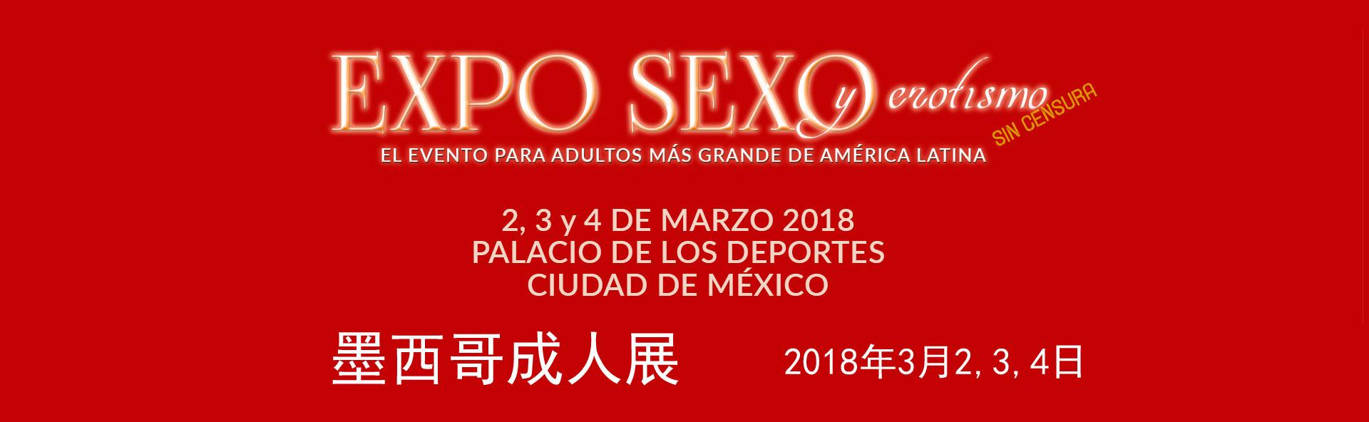2018墨西哥成人展expoSexo横幅banner
