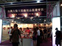亚洲成人博览进入台湾瞄准宝岛性用品市场图片2