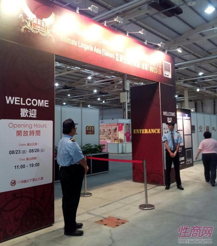 亚洲成人博览进入台湾瞄准宝岛性用品市场图片4