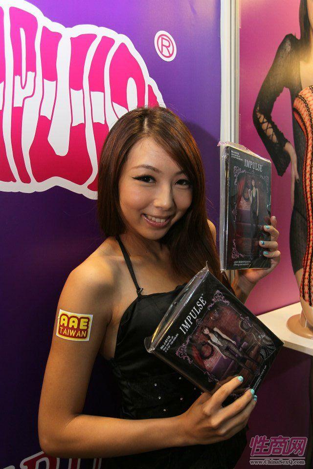 亚洲成人博览进入台湾瞄准宝岛性用品市场图片30
