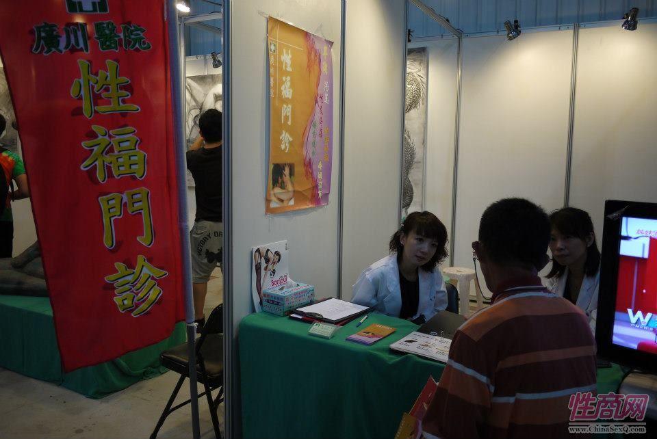 亚洲成人博览进入台湾瞄准宝岛性用品市场图片34