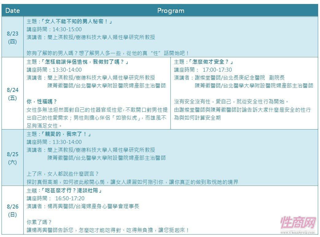 亚洲成人博览进入台湾瞄准宝岛性用品市场图片40