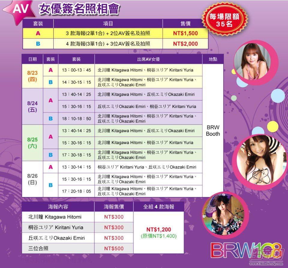 亚洲成人博览进入台湾瞄准宝岛性用品市场图片44