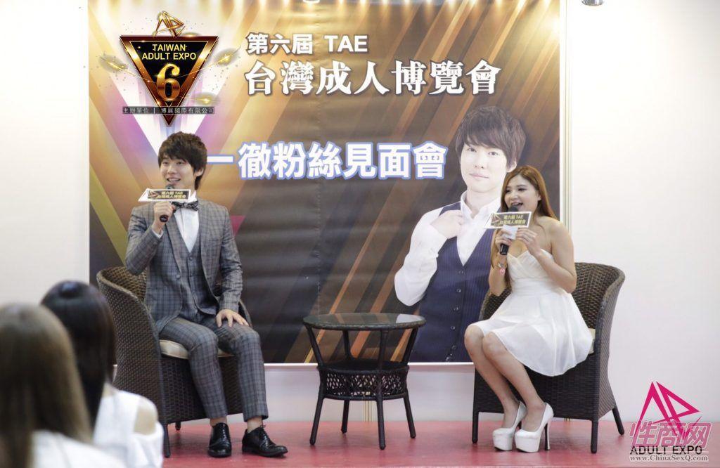 2017第六届台湾成人博览会报道―第三天图片29