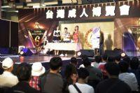 2017第六届台湾成人博览会报道―第二天图片4