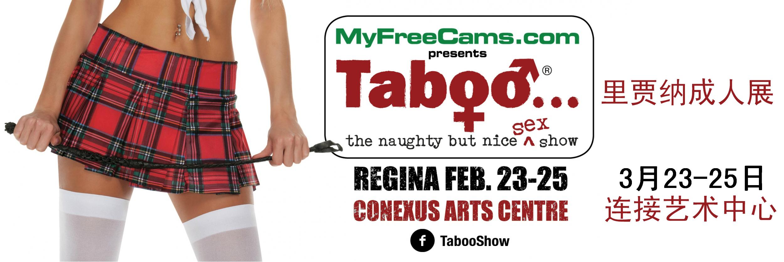 2018加拿大里贾纳成人展TabooShow横幅banner