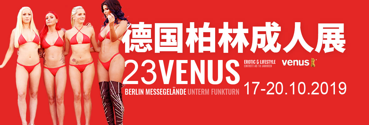 2019德国柏林国际成人用品展VENUS横幅banner
