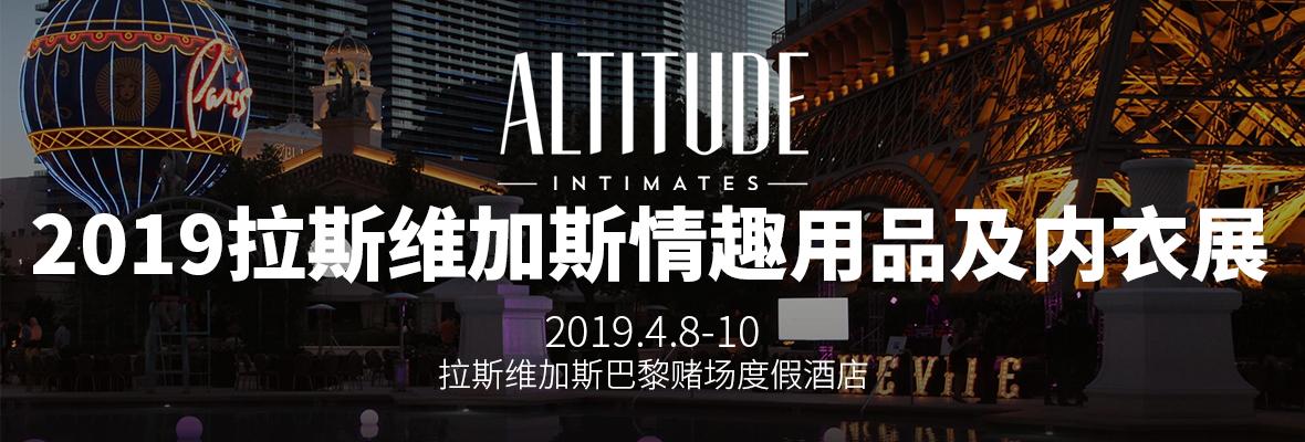 2019美国情趣用品及内衣展Altitudeshow横幅banner