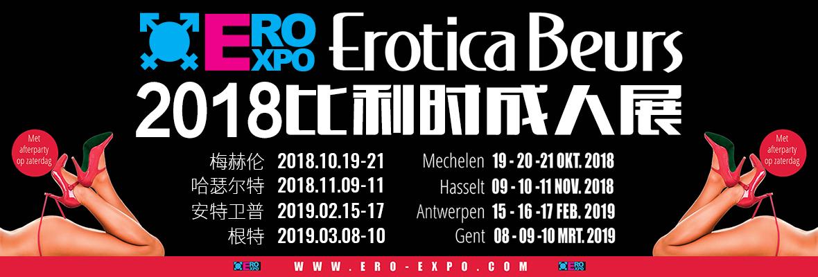 2019比利时根特成人展eroexpo横幅banner