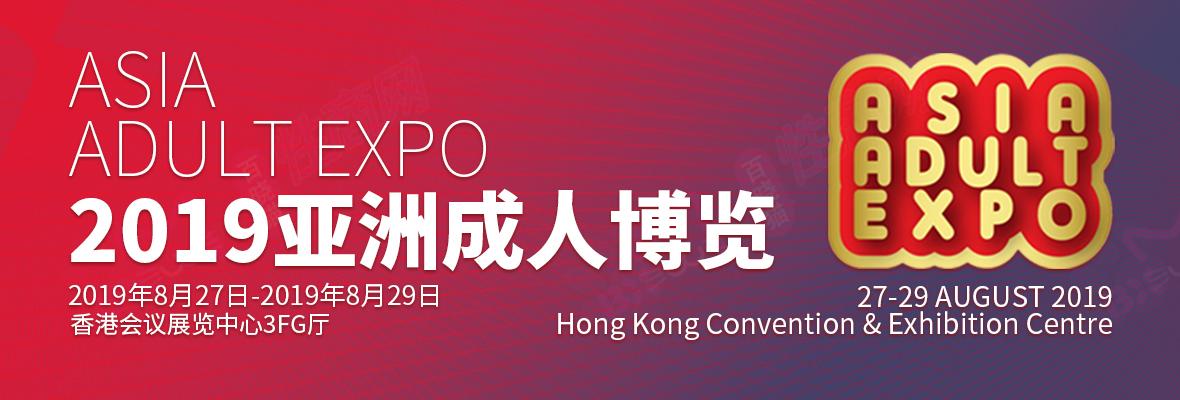 2019亚洲成人博览AAE(香港)横幅banner