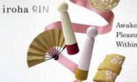 Tenga 推出全新按摩棒Iroha Rin,预计11月全球开售