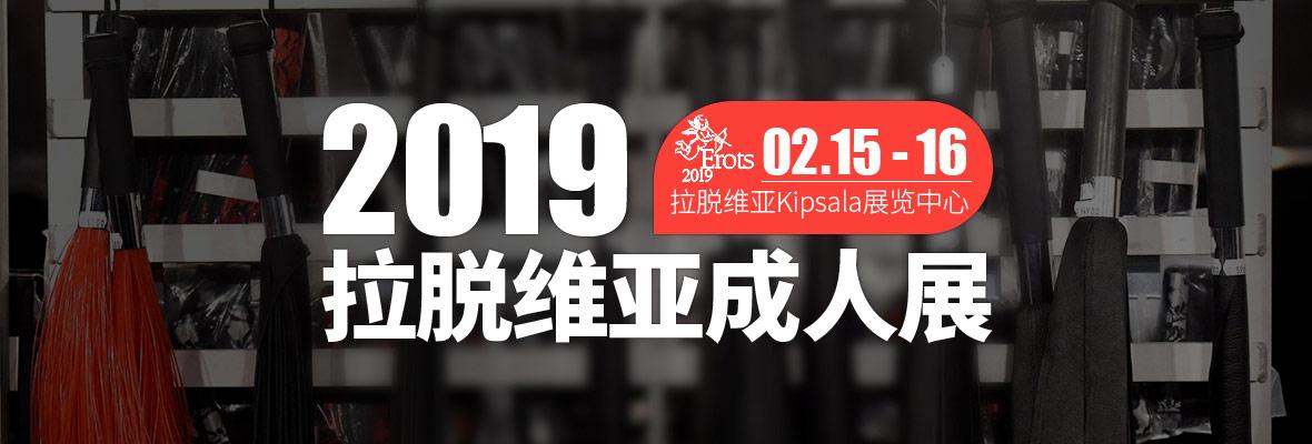 2019第21届拉脱维亚成人展Erots横幅banner