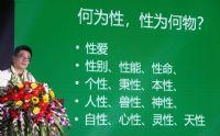 广东省健康管理发展促进会会长演讲