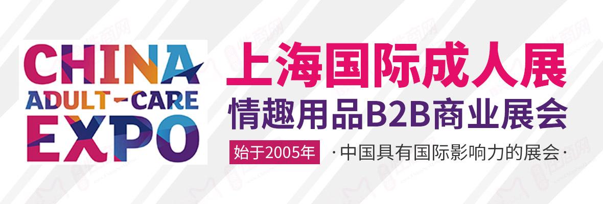 上海国际成人展横幅banner