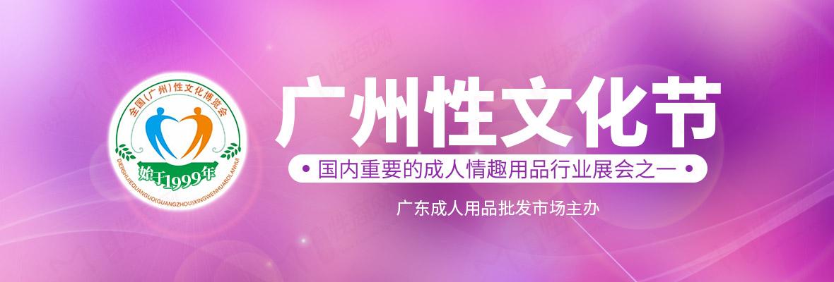 全国(广州)性文化节横幅banner