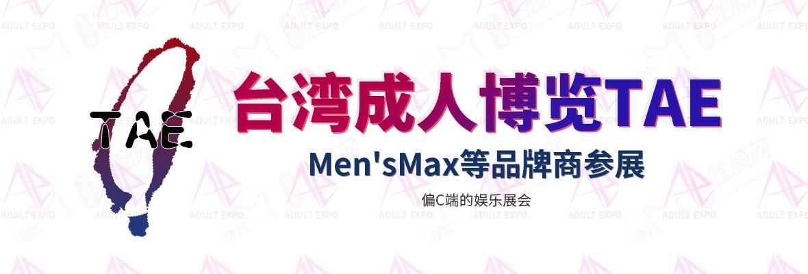 台湾成人博览会横幅banner
