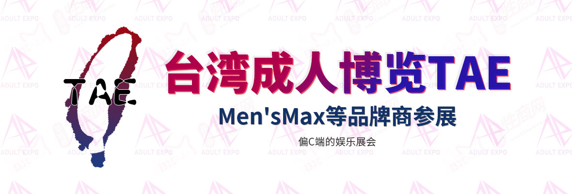 台湾成人博览会TAE横幅banner
