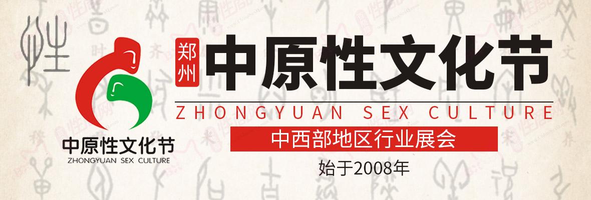 中国郑州中原性文化节横幅banner