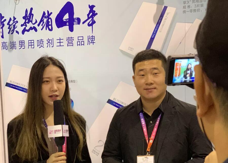 广州性文化节视频采访-享久:用中低端价格,铸造高端喷剂