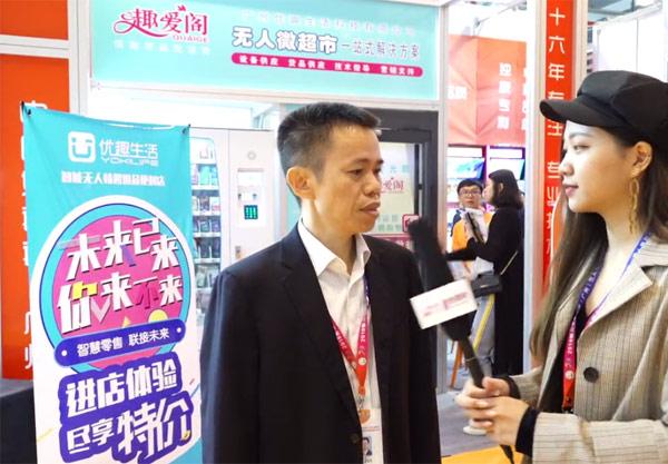 """广州性文化节视频采访-康祥实业:趣爱阁""""无人微超市""""助力便利情趣生活"""