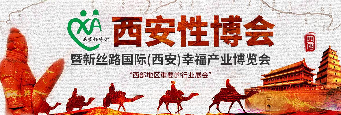 西安生殖健康产品博览会暨西安性文化艺术节横幅banner