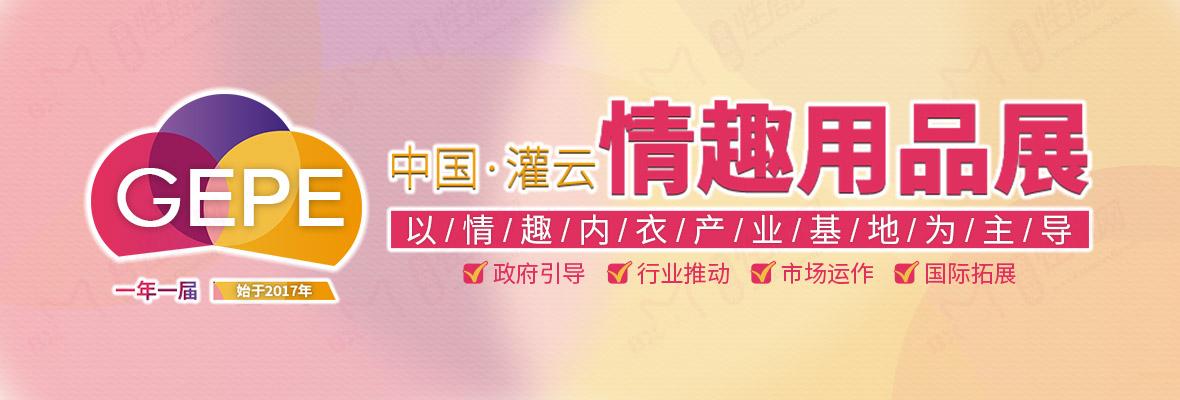 中国灌云情趣用品展GEPE横幅banner