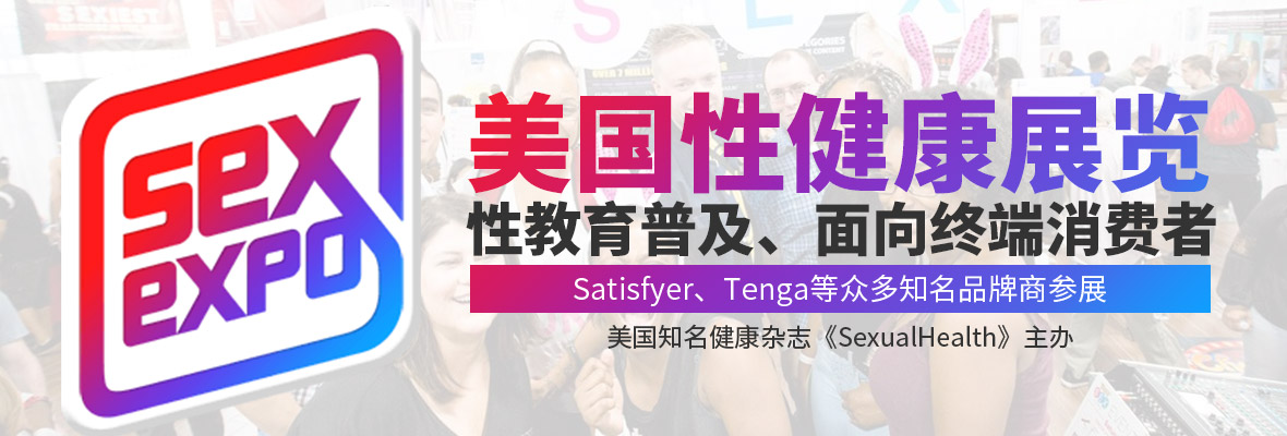 美国性健康展览SHE横幅banner