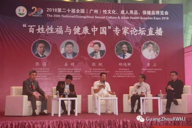 18年广州性文化节-展会现场 (47)