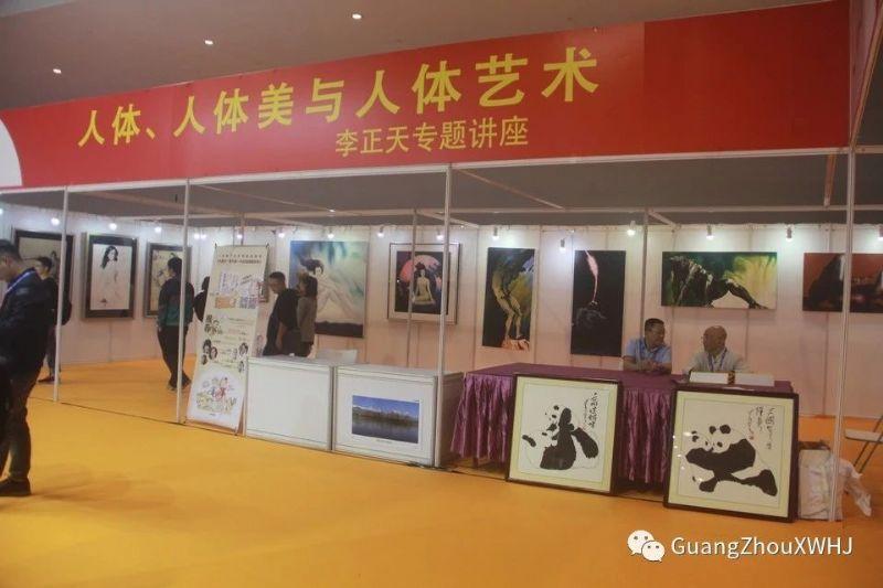18年广州性文化节-展会现场 (71)