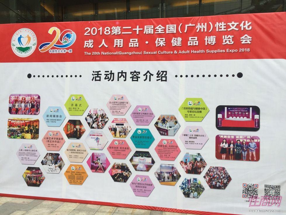 18年广州性文化节-展会现场