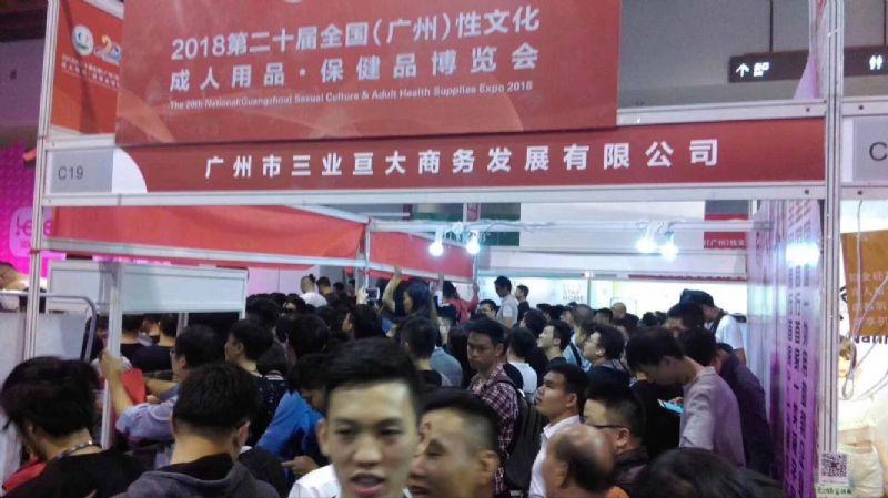 18年广州性文化节-展会现场 (14)
