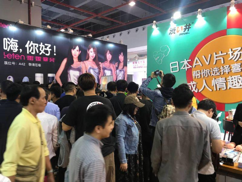 18年广州性文化节-展会现场 (17)