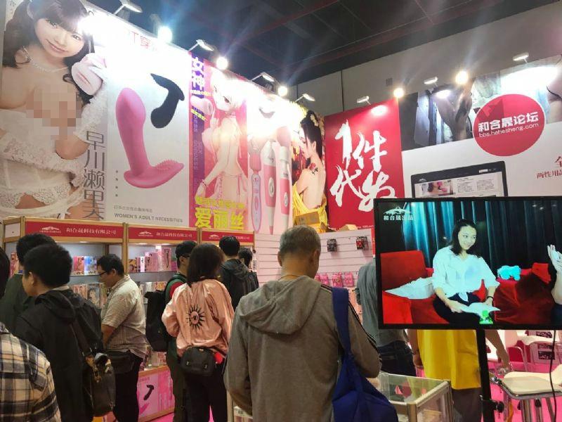 18年广州性文化节-展会现场 (20)