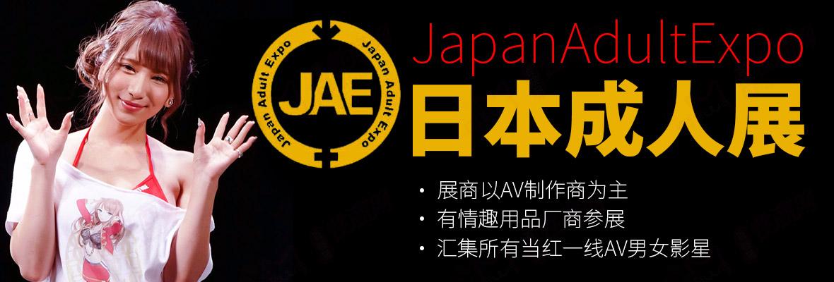 日本成人展JapanAdultExpo横幅banner