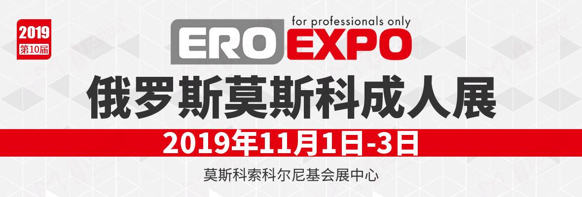 2019俄罗斯莫斯科成人展EroExpo横幅banner