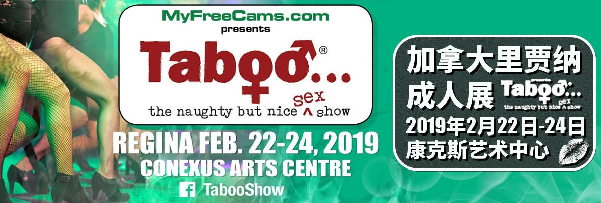 2019加拿大里贾纳成人展TabooShow横幅banner