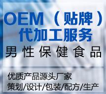 长沙京美―专注男性保健食品OEM