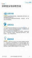 易观大数据:2017中国情趣电商市场分析