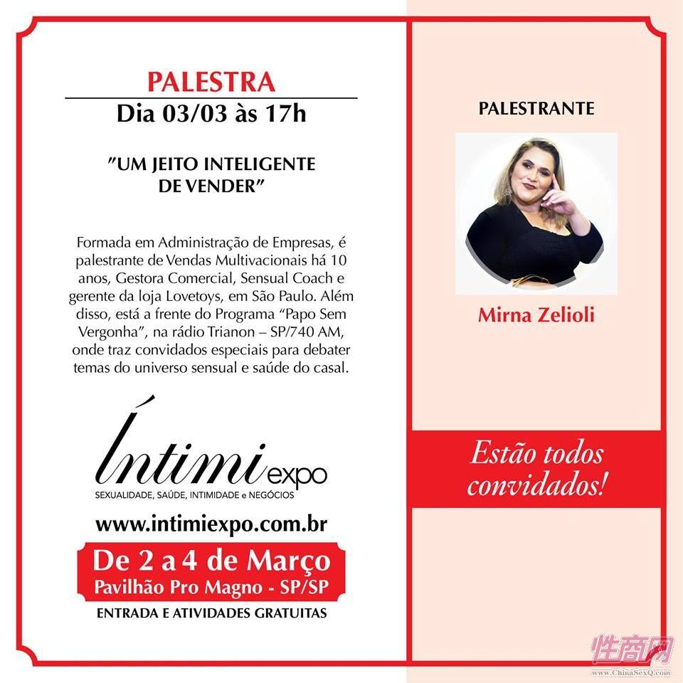18巴西成人展Intimiexpo:与会嘉宾 (2)
